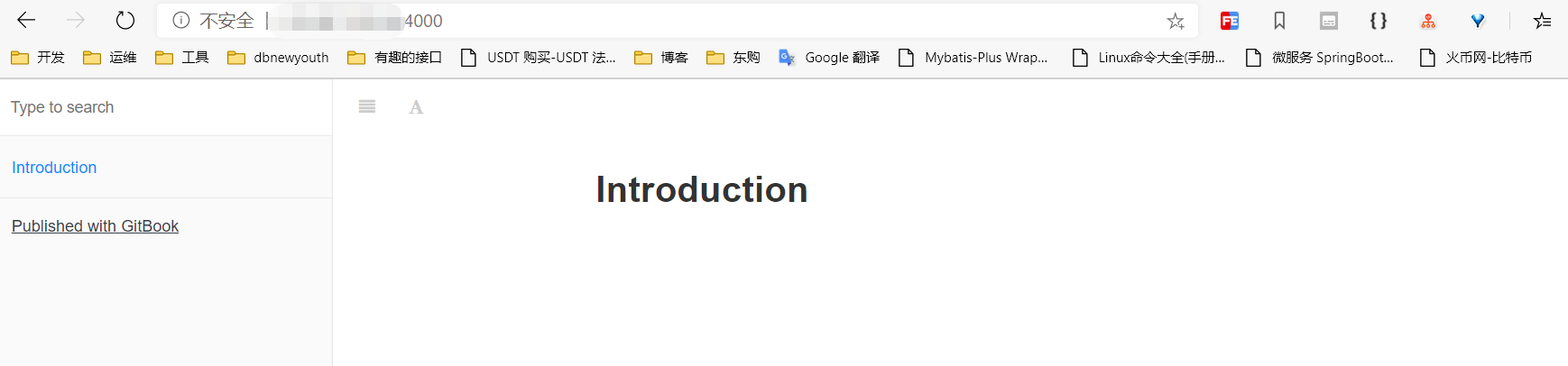 Gitbook访问效果